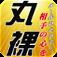 Icon 2014年6月29日iPhone/iPadアプリセール 読み聞かせアプリ「ママ、読んで!おやすみ前のおとえほん vol.4 ~読み聞かせ日本昔話~」が値引き!
